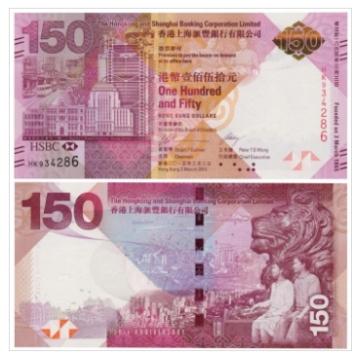 香港汇丰银行150周年纪念钞 单张