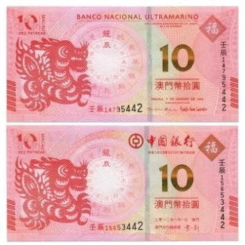 2012澳门生肖龙钞 对号钞后三同(第二版)