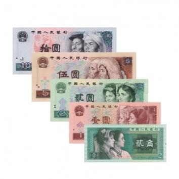 第四套人民币小全套7枚 后四同珍藏册