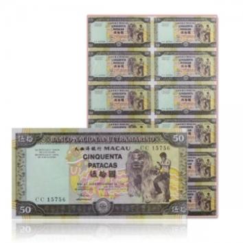 澳门50元12连体钞