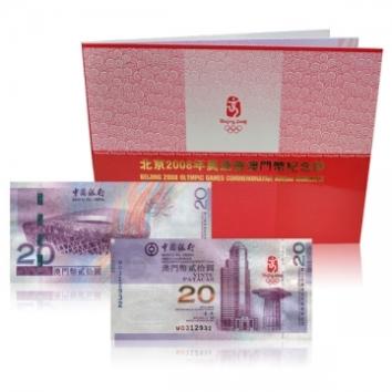 澳门奥运纪念钞20元 单张 全新品相