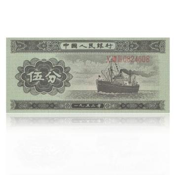 第二套人民币1953年5分 长号码