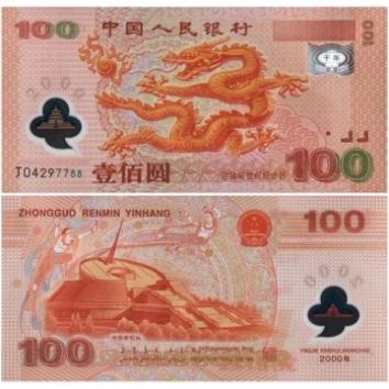 迎接新世纪纪念钞(千禧龙钞)全新品相
