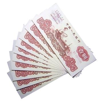 第三套人民币1元 二冠五星水印十连号
