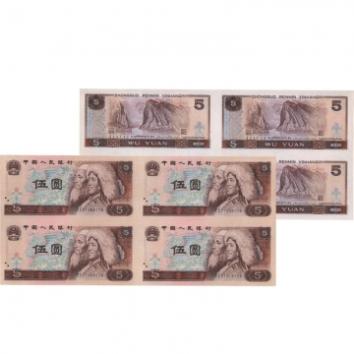第四套人民币5元 四连体