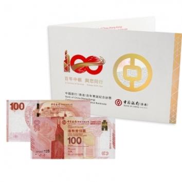 中国银行(香港)百年华诞纪念钞