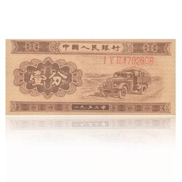第二套人民币1953年1分 长号码