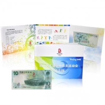 2008奥运10元纪念钞 单张 全新品相