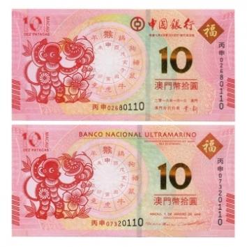2016澳门生肖猴钞 对号钞