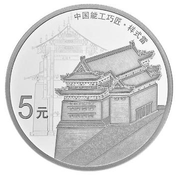 能工巧匠金银纪念币------鲁班纪念币