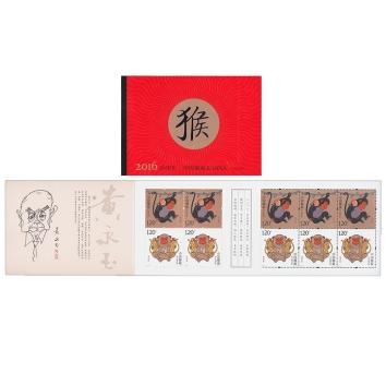 2016-1 第四轮猴年生肖邮票 小本票