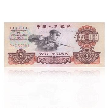 第三套人民币5元 三罗