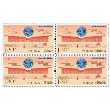 2018-16《上海合作组织青岛峰会》纪念邮票 四方连