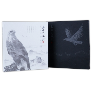《高瞻远瞩》当代美术作品选(二)邮票珍藏册