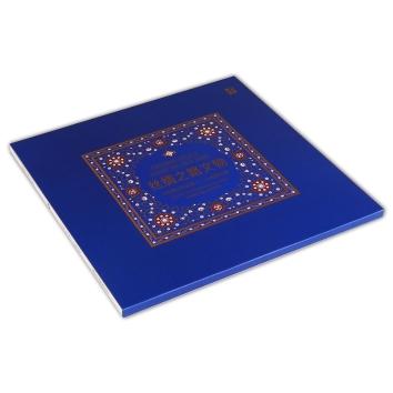中国集邮总公司 《丝绸之路文物》邮票珍藏册