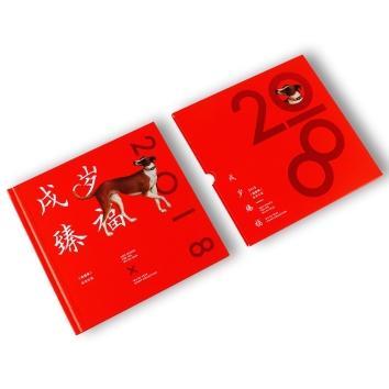 2018-1 中国集邮总公司 《戌岁臻福》 狗年邮票珍藏册