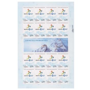 特10《北京申办2022年冬奥会成功纪念》邮票大版票