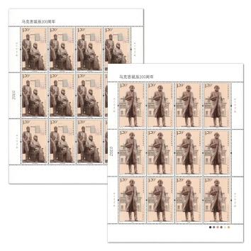 2018-9《马克思诞辰200周年》纪念邮票 大版票