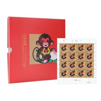 2016-1 中国集邮总公司《灵猴献瑞·丙申年》邮票珍藏