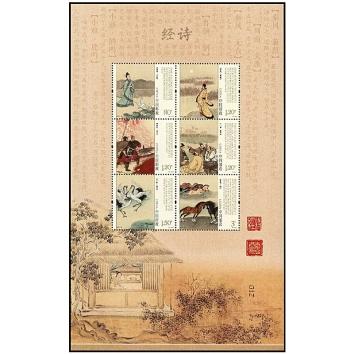 2018-24《诗经》特种邮票 小全张