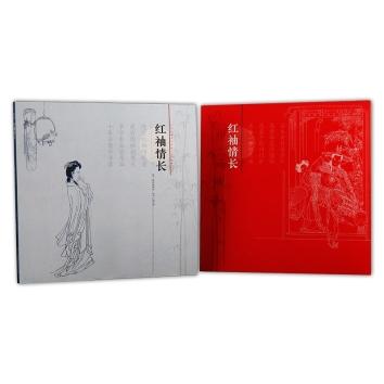 中国集邮总公司 《红袖情长》红楼梦(三)邮票珍藏册