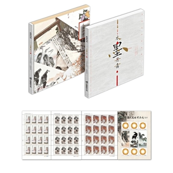 中国集邮总公司 《水墨丹青》当代美术作品选(二)邮票珍藏册
