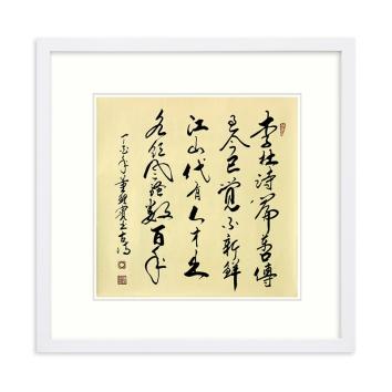 一笔画创始人 董鲤宾书法作品《李杜》