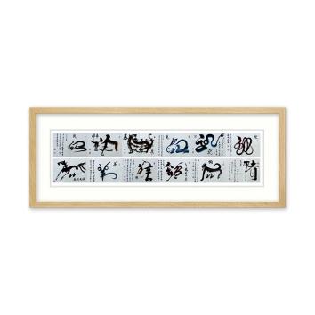 一笔画创始人 董鲤宾书法《十二生肖》