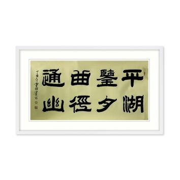 一笔画创始人 董鲤宾书法作品《平湖鉴夕 曲径通幽》