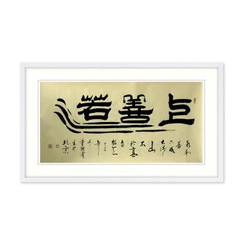 一笔画创始人 董鲤宾书法作品《上善若水》