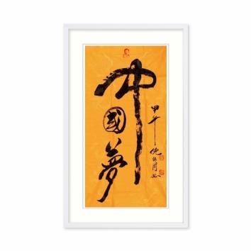 国家美术师 倪继周书法作品《中国梦》