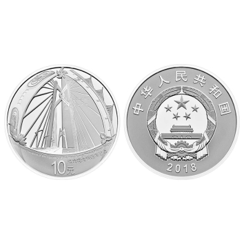 2018港珠澳大桥通车银质纪念币 30克银币