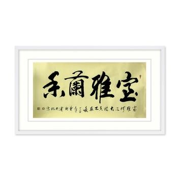 一笔画创始人 董鲤宾书法《室雅兰香》