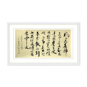 一笔画创始人 董鲤宾书法作品《诗词》