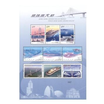 2018-31 《港珠澳大桥》纪念邮票 小全张