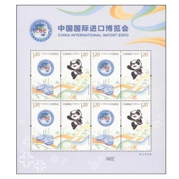 2018-30 《中国国际进口博览会》纪念邮票 小版票