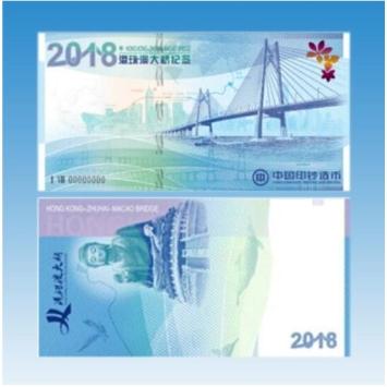 2018年港珠澳大桥纪念钞型券 中国印钞造币厂发行 通车纪念券 单体券四组同号