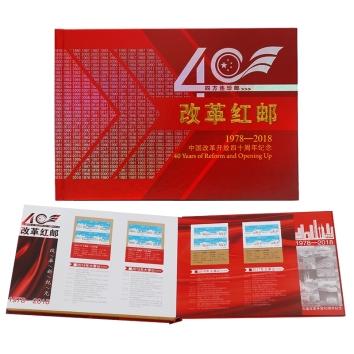 《改革红邮》纪念改革开放40周年四方连珍藏册