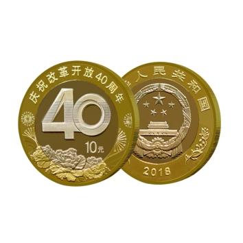 庆祝改革开放40周年纪念币 单枚