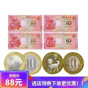 辞旧迎新:狗猪生肖纪念钞+纪念币