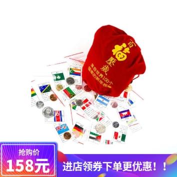 百国硬币压岁福袋