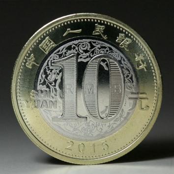 2015年羊年纪念币普通生肖纪念币 10元面值双色纪念币