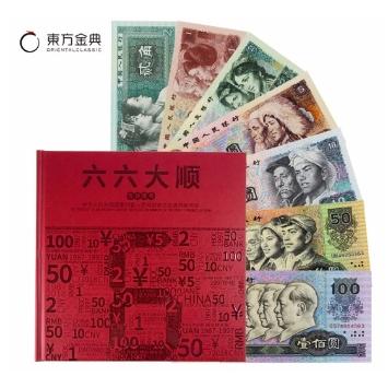 第四套人民币小全套收藏第四版纸币钱币(1角-100元)吉祥尾号钞