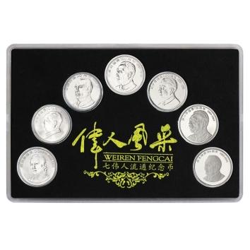中国七大伟人纪念币