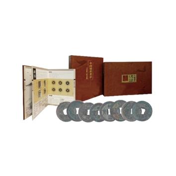 中国传世书法古钱币