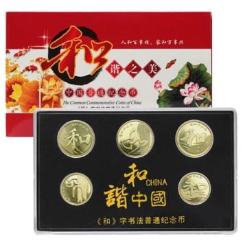 纪念币-和字币全套(5枚)