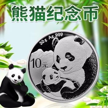 【东方金典】中国金币 2015-2019年熊猫纪念银币
