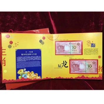 纪念钞-生肖上册(龙-鸡)