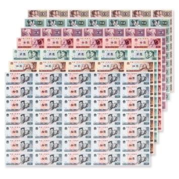第四套人民币连体钞大炮筒 四版币大全套整版钞 人炮钱币收藏