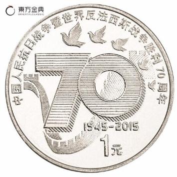 2015年中国人民抗战胜利70周年纪念币 1元面值抗战币 单枚